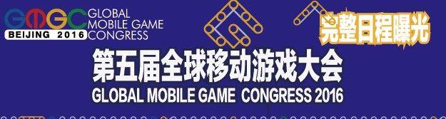 2016GMGC-第五届全球移动游戏大会
