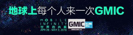 2016GMIC 北京-全球移动互联网大会