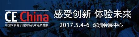 CE China 2017