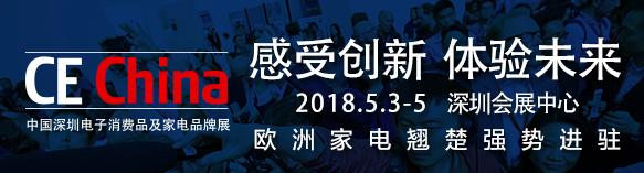 CE China 2018