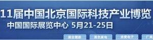 第十一届中国北京国际科技产业博览会