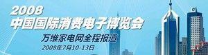 2008中国国际消费电子博览会
