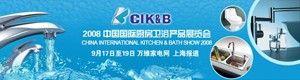 2008中国国际厨房卫浴产品展(CIKB)