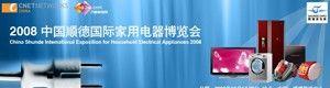 2008中国顺德国际家用电器博览会