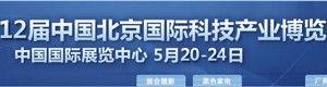 第十二届中国北京国际科技产业博览会