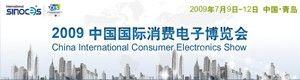 2009中国国际消费电子博览会SinoCES