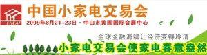 中国小家电交易会