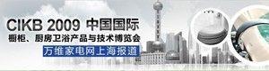 2009 CIKB 中国国际橱柜、厨房卫浴产品与技术博览会