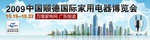 2009中国顺德国际家用电器博览会