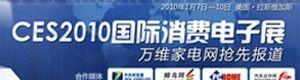 CES2010 国际消费电子产品展
