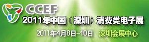 2011年中国(深圳)消费电子展