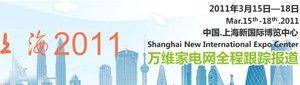 2011上海家电博览会报道