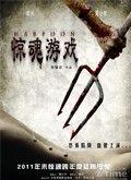 充满血腥的杀戟 《惊魂游戏》曝概念海报