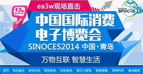 中国国际消费电子展