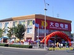 大中友谊店