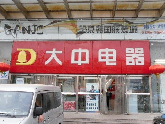 大中望京店