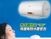 热水器也3G 帅康电热水器评测
