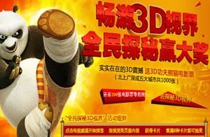 畅游3D视界 全民探秘赢3D功夫熊猫电影票