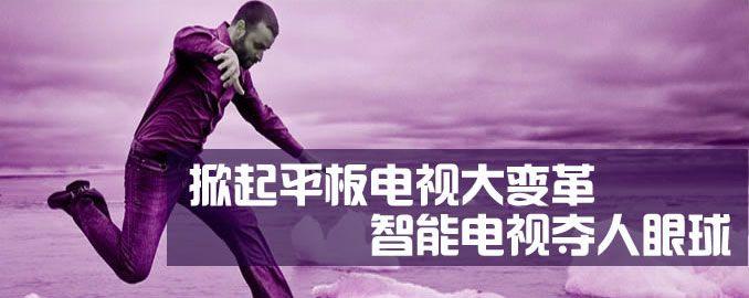 解读中国平板电视能效标准