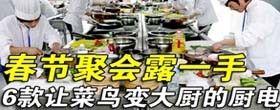 春节聚会露一手 6款让菜鸟变大厨的厨电