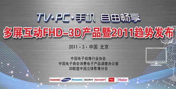 TV.PC.手机自由畅想-多屏互动FHD-3D产品发布会