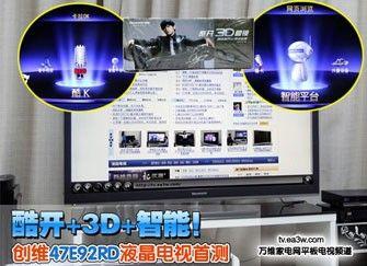 酷开+3D+智能 创维47E92RD液晶TV首测