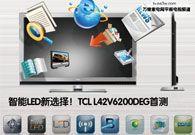 TCL L42V6200DEG首测