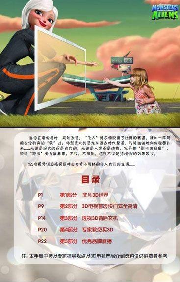 专家权威解读 3D全高清TV选购指南