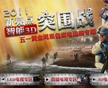2011新亮点 智能3D突围战