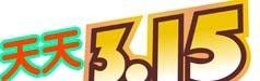 曝光:12大空调品牌移机收费标准