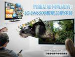 智能是如何炼成的?LG LW6500智能体验