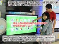 智能电视应用真多