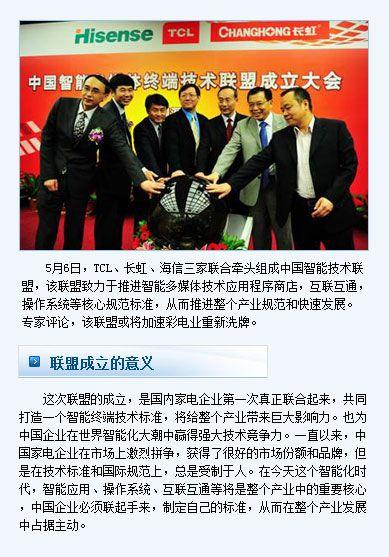 中国智能联盟成立 或加速彩电业重新洗牌