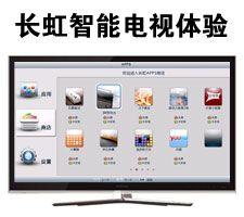 体验多屏互动 长虹880系电视智能测试