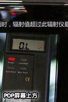 等离子发热量高 辐射也不小