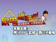 家电酷玩吧 用iPad远程控制西门子家电