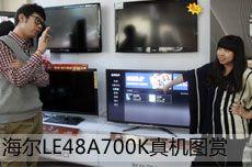 海尔LE48A700K真机图赏