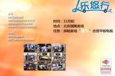 """卖场""""最牛""""合资平板电视"""