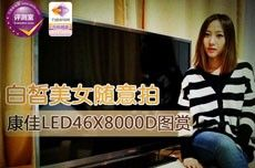 康佳LED46X8000D图赏