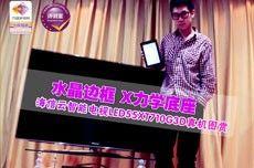 海信云智能电视XT710系列真机首发图赏