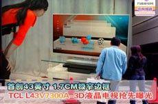 TCL超级智能云电视L43V7300A-3D抢先曝光
