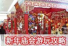 2012北京春节庙会