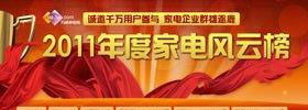 """2011年度""""家电风云榜""""评选"""