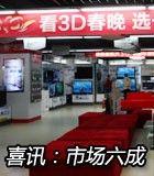 """3D电视""""展拳脚""""占春节彩电六成市场"""