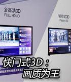 看央视3D频道 选择主动快门式3D电视
