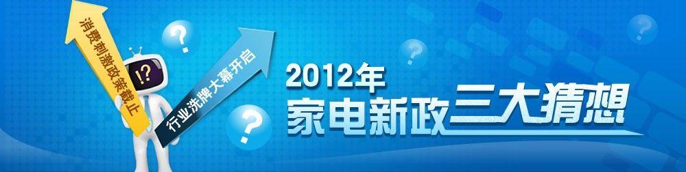 2012家电新政三大猜想