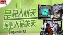 平板电视辐射全方位实测
