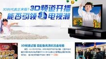 3D频道开播能否引领3D电视潮?