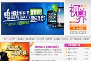 智能频道上线_视界第25期_2012年4月