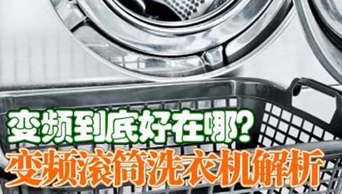 变频滚筒洗衣机解析